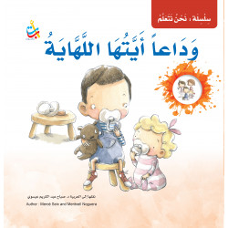 We Are Learning Series - Goodbye, pacifier  - 35 Pages - 28x28