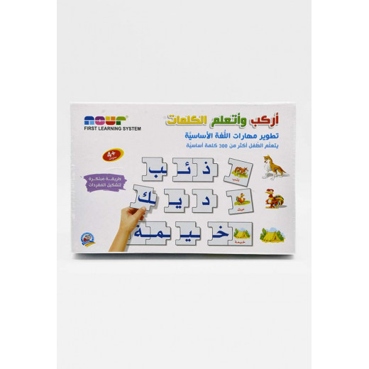 Dar Al-Rabe'e Logico Learn Words Puzzles