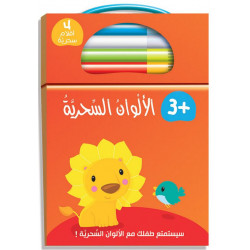 Dar Al Rabie Magical Colors: Lion Coloring Book