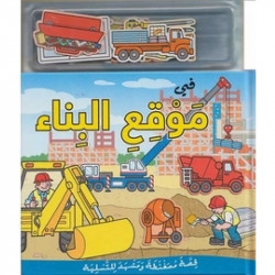 Stephan Library Magnetic Story and Play Scene: Let's Build, Arabic