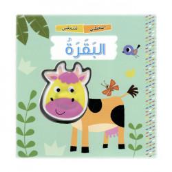 Dar Al Maaref Press and Hear Book The Cow, Arabic