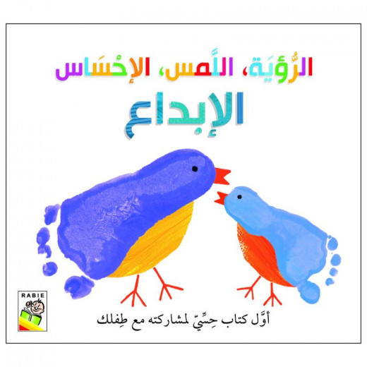 Dar Al Rabie Vision, Touching and feeling Creativity Book
