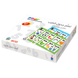 Dar Al-Rabe'e Learning Puzzle Mulitplication