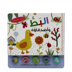 Dar Al Ma'aref - The Duck and His Friends - Arabic Version