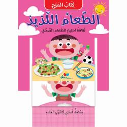كتاب المرح: الطعام اللذيذ