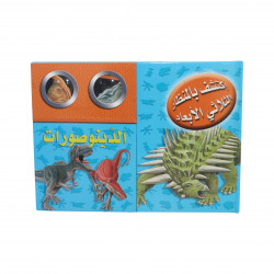 Discover with the Three-dimensional Telescope ( Dinosaurs)