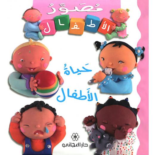 حياة الأطفال باللغة العربية من دار المجاني