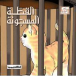 The Imprisoned Cat (series of the coolest animal stories in the hadith)