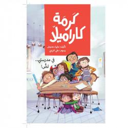 كتاب كرمة كراميلا ,في مدرستي لص